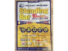 今年もやります!精華の夏の風物詩 Standing Bar