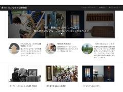 Webサイト上で地域のコレクションを探訪!「けいはんな小さな博物館」