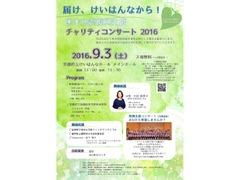 届け、けいはんなから!熊本地震復興支援 チャリティーコンサート2016