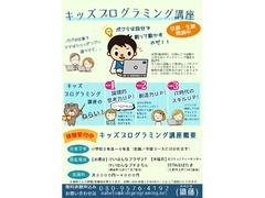 キッズプログラミング講座 受講者募集中!!