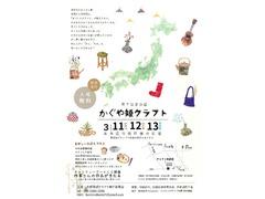 かぐや姫クラフトが3月11日から13日まで京田辺市で開催されます