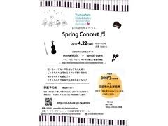 Spring  Concert♬  親子で楽しむ春の音楽会 (京田辺)