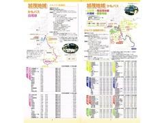 木津川市コミュニティバス 加茂地域 かもバス