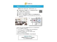 〜 シェアリングエコノミーを実現するサイト運営 〜 今日から始めるシェアリングサイト