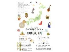 第8回京田辺 かぐや姫クラフト 3/10-12
