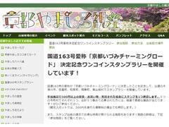 【2/18まで!!】「京都いづみチャーミングロード」ワンコインスタンプラリー