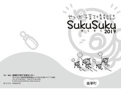 せいか子育て情報誌 SukuSuku(すくすく)