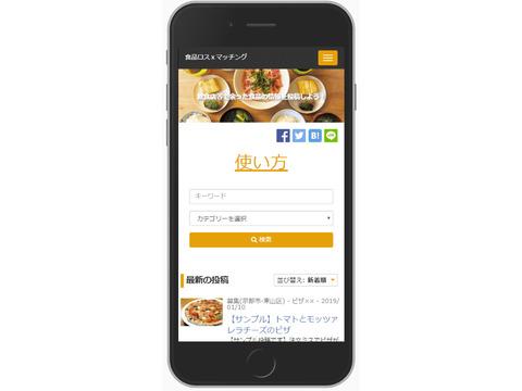 京都山城地域の食品ロスマッチングサイト