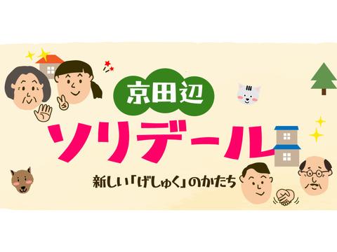 シニア世帯の空き部屋を学生とマッチング・京田辺市でスタート